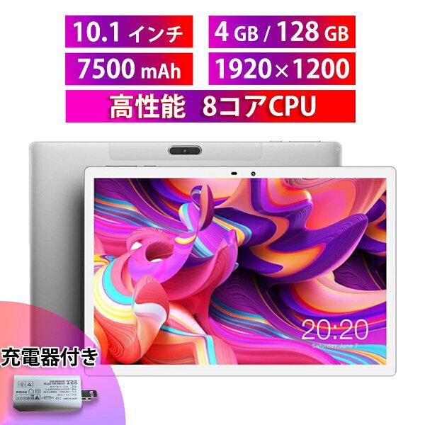 クーポン利用で23980円 最新版10.1インチAndroid10.0大画面4GBRAM128GBROMタブレットPC本体端末