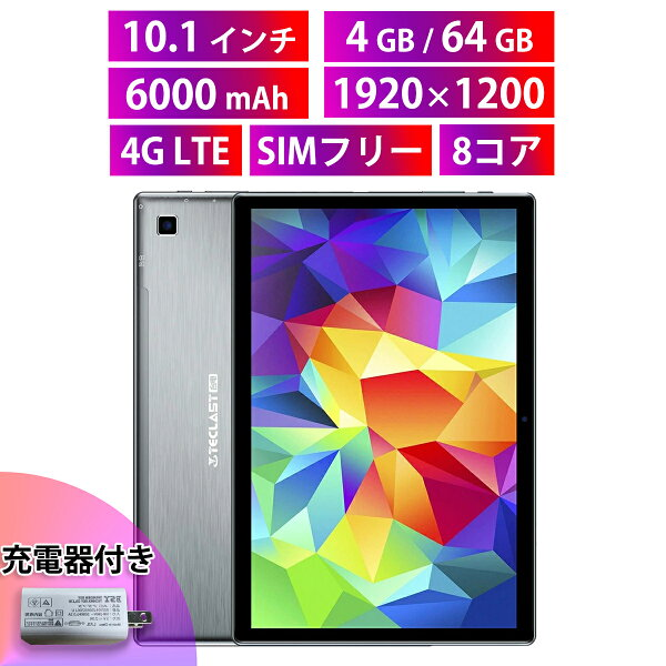 クーポン利用で17180円 10.1インチタブレット4GBRAM64GBROMAndroid10.0大画面8コアPC本体端末w