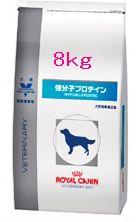 【送料無料!2袋セット特価】ロイヤルカナン 犬用 低分子プロテイン 8kg×2
