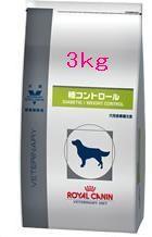 【1袋で送料無料】わんにゃん月間価格!ロイヤルカナン 犬 糖コントロール 3kg
