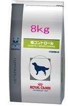 ロイヤルカナン 犬 糖コントロール 8kg