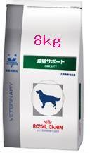 ロイヤルカナン 犬用 減量サポート 8kg