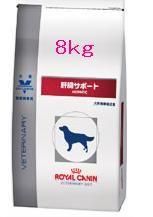 【送料無料!2袋セット特価】ロイヤルカナン 犬 肝臓サポート 8kg×2袋