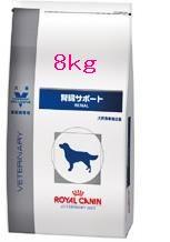 【送料無料!2袋セット特価】ロイヤルカナン 犬 腎臓サポート 8kg×2
