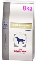 【送料無料!2袋セット特価】ロイヤルカナン 犬 消化器サポート(高繊維) 8kg×2