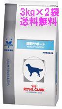 使いやすい3kg袋2つでお得です!ロイヤルカナン 犬 関節サポート 3kg×2