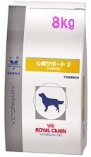 【送料無料!2袋セット特価】ロイヤルカナン 犬 心臓サポート2 8kg×2