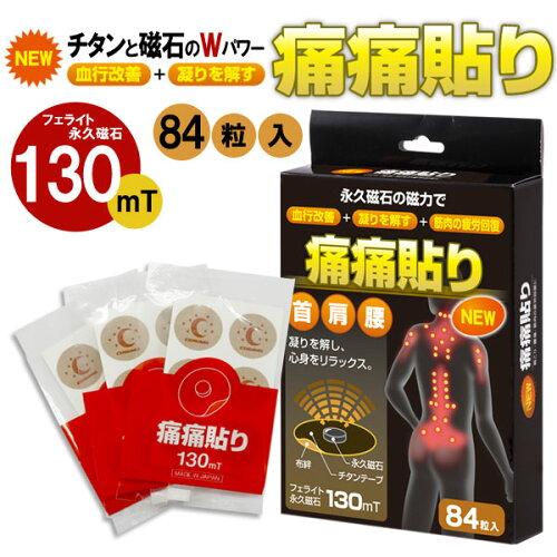 痛痛貼り84粒入りユニコ磁気バンF家庭用永久磁石磁気治療器日本製遠赤外線パワーチタンシートフェライト永久磁石130MT痛痛貼り84粒入りユニコ磁気バンF家庭用永久磁石磁気治療器日本製遠赤外線パワーチタンシートフェライト永久磁石130MT