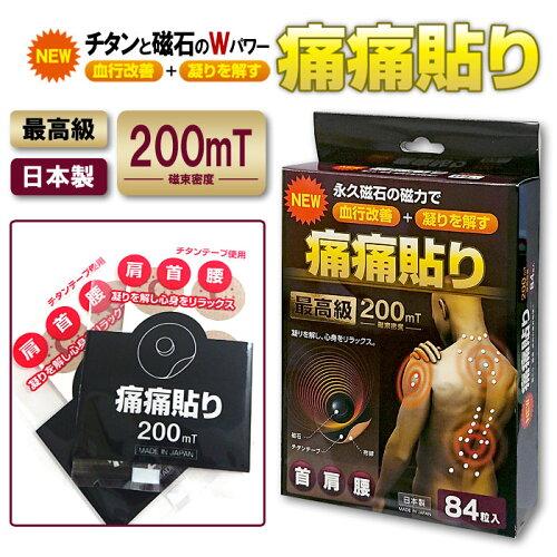 200MT痛痛貼り84粒入りユニコ磁気バンF家庭用永久磁石磁気治療器日本製遠赤外線パワーチタンシートフェライト永久磁石200MT