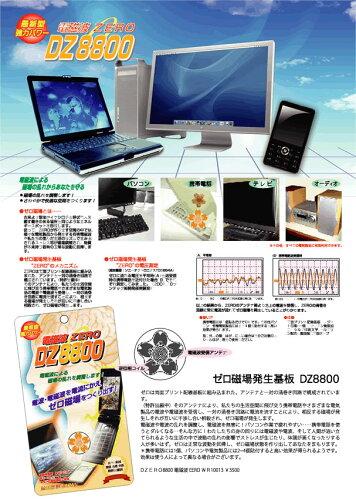 桜GOLDDZ8800(携帯電話電磁波防止シール)ゼロ磁場発生回路搭載パソコンテレビスマホオーディオコンポ