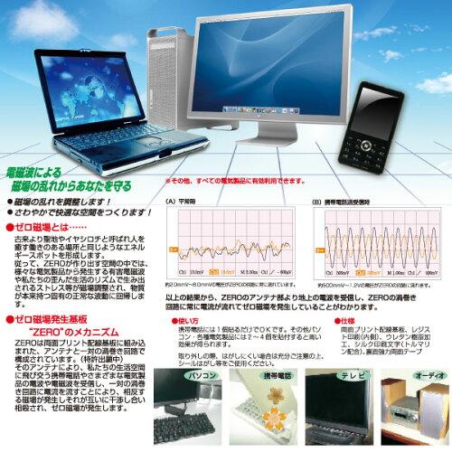 FUJI8800(携帯電話電磁波防止シール)ゼロ磁場発生回路搭載パソコンテレビスマホオーディオコンポ