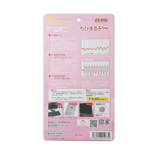 電磁波ZERODZ8800(携帯電話電磁波防止シール)リンゴゼロ磁場発生回路搭載パソコンテレビスマホオーディオコンポ