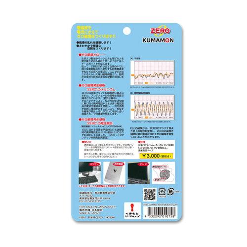 くまモンVer電磁波ZERODZ8800(携帯電話電磁波防止シール)ゼロ磁場発生回路搭載パソコンテレビスマホオーディオコンポ