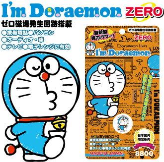 哆啦A梦8800(移动电话电磁波防止封条)I'm Doraemon协作零磁场发生电路搭载个人电脑电视智慧型手机音频组装零件