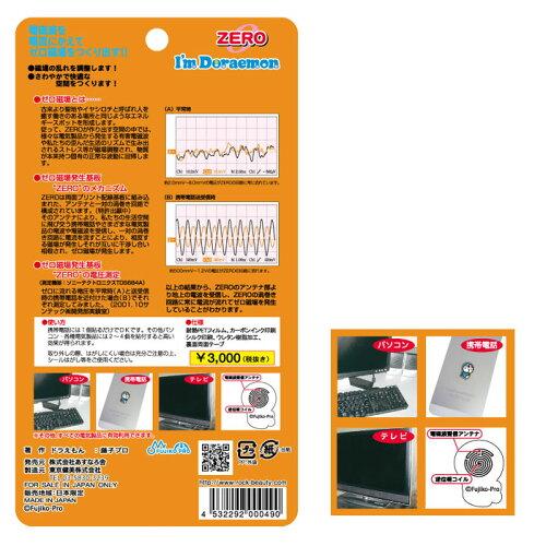 ドラえもん8800(携帯電話電磁波防止シール)I'mDoraemonコラボゼロ磁場発生回路搭載パソコンテレビスマホオーディオコンポ