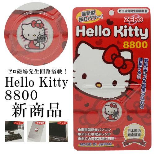 HelloKitty8800(携帯電話電磁波防止シール)ハローキティコラボキティちゃんゼロ磁場発生回路搭載パソコンテレビスマホオーディオコンポ