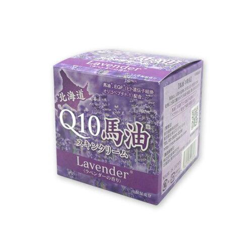 ラベンダー油配合北海道Q10馬油クリームスキンクリーム120gラベンダーの香りスキンケア美容クリームボディクリーム