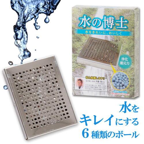 水の神様簡易浄水器ペットボトル用
