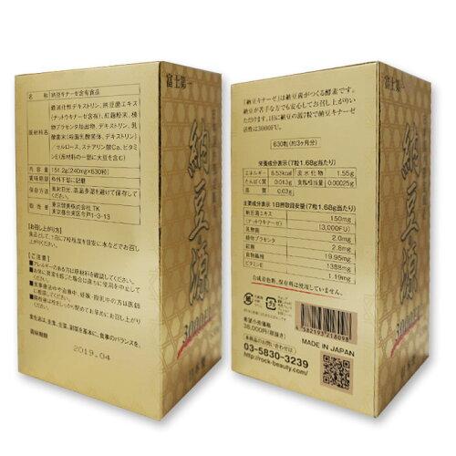 納豆の源納豆源納豆キナーゼ含有食品健康補助食品