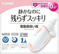 新発売!!持ち運びに便利な簡易型吸引器コンビ「電動鼻吸い器」