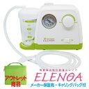 電動鼻水吸引器(たん吸引器)ELENOA エレノア【アウトレ