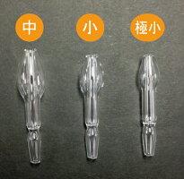ガラス製吸引オリーブ管(中/小/極小)