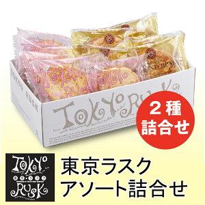 東京ラスク人気NO.1のプレミアムアマンドとシュガーの組合せです。風味豊かなバターと、サクサ...