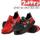 安全靴 ウルトラマン 安全スニーカー 数量限定【ULTRAM...