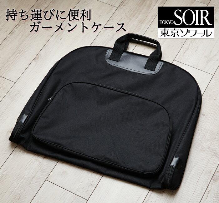 東京ソワール『プチソワールガーメントケース』