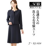 東京ソワールユキコキミジマのお受験スーツ
