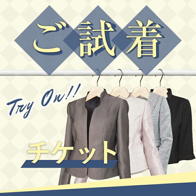 【ご試着チケット】お洋服全品試着対象 最大2着まで 5日間自宅にてゆっくりご試着頂けます