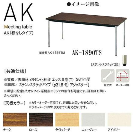 ニシキAKミーティングテーブルW1800D900H700AK-1890TS