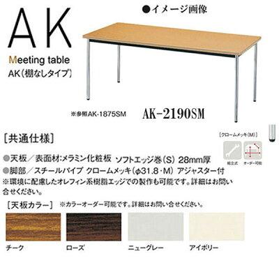 ニシキAKミーティングテーブルW2100D900H700AK-2190SM