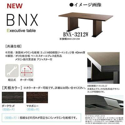 ニシキBNXエグゼクティブテーブルワイヤリングボックスW3200D1200H720