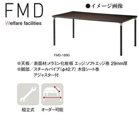 ニシキFMD福祉・医療施設用テーブルW1800D900H720FMD-1890