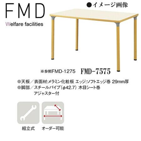 ニシキFMD福祉・医療施設用テーブルW750D750H720FMD-7575