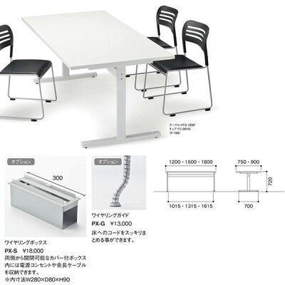 ニシキHTSミーティングテーブルアジャスタータイプW1500D750H720