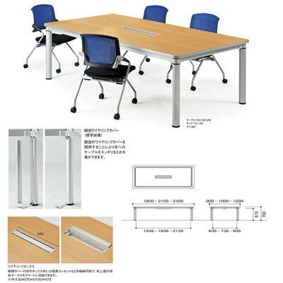 ニシキKSYミーティングテーブルワイヤリングボックスタイプW2400D1200H700