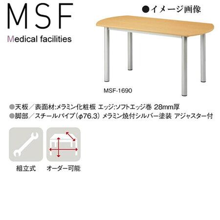 ニシキMSF福祉・医療施設用テーブルW1600D900H900MSF-1690