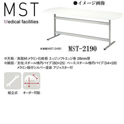 ニシキMST福祉・医療施設用テーブルW2100D900H900MST-2190