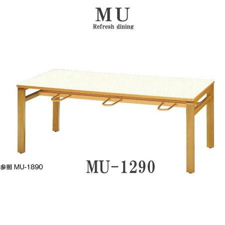 ニシキMU食堂用テーブル4人用W1200D900H700MU-1290