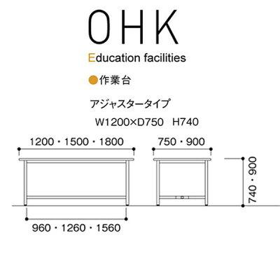 ニシキOHK作業台W1200D750H740OHK-1275
