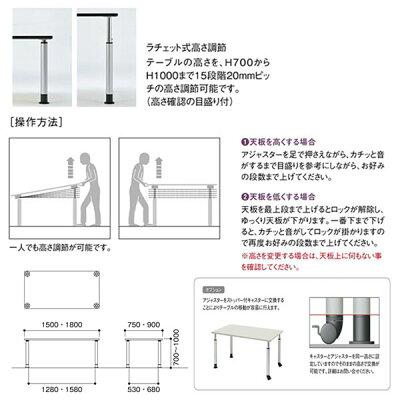 ニシキTCAミーティングテーブル角型W1500D900H700-H1000