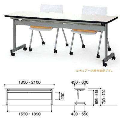 ニシキLHA跳ね上げ式ミーティングテーブルW2100D600H720LHA-2160HP