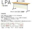 ニシキ LPA フラップ式 ミーティングテーブル パネル付 W1500 D600 H720