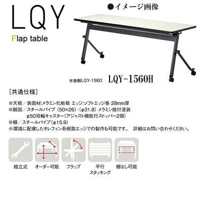 ニシキLQYフラップ式ミーティングテーブルW1500D600H720LQY-1560H