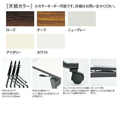ニシキLQYフラップ式ミーティングテーブルパネル付W2100D600H700