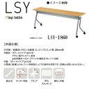 ニシキ LSY フラップ式 ミーティングテーブル W1800 D600 H700 LSY-1860