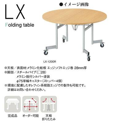 ニシキLX折りたたみ式ミーティングテーブル丸型1200φH700LX-1200R