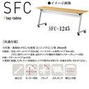 ニシキ SFC フラップ式 ミーティングテーブル W1200 D450 H720 SFC-1245